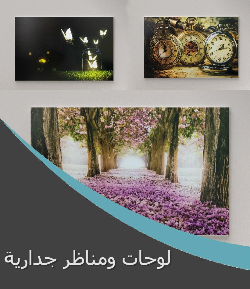 لوحات ومناظر جدارية
