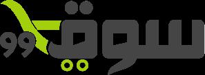 متجر سوق99